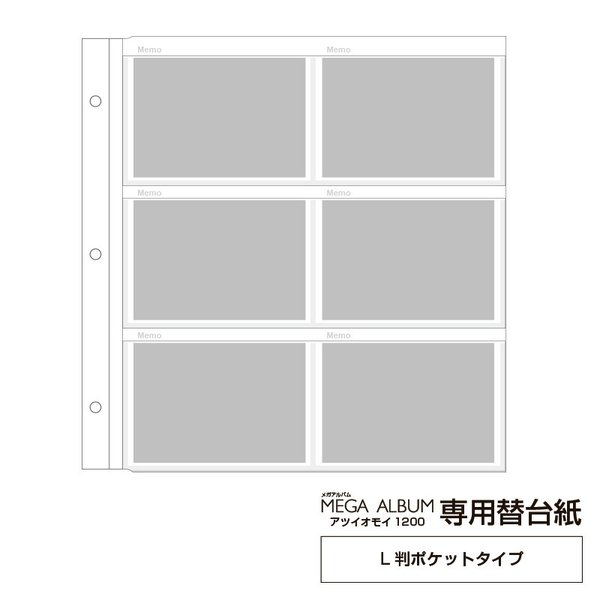 L判写真用 替台紙 メガアルバム1200用 ATSUI OMOI(アツイオモイ) 10枚入 万丈