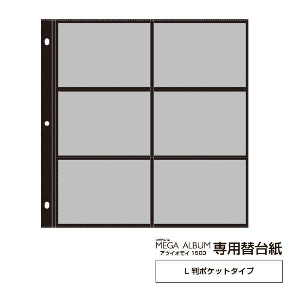 L判写真用 替台紙 メガアルバム1500用 ATSUI OMOI(アツイオモイ) 10枚入 万丈