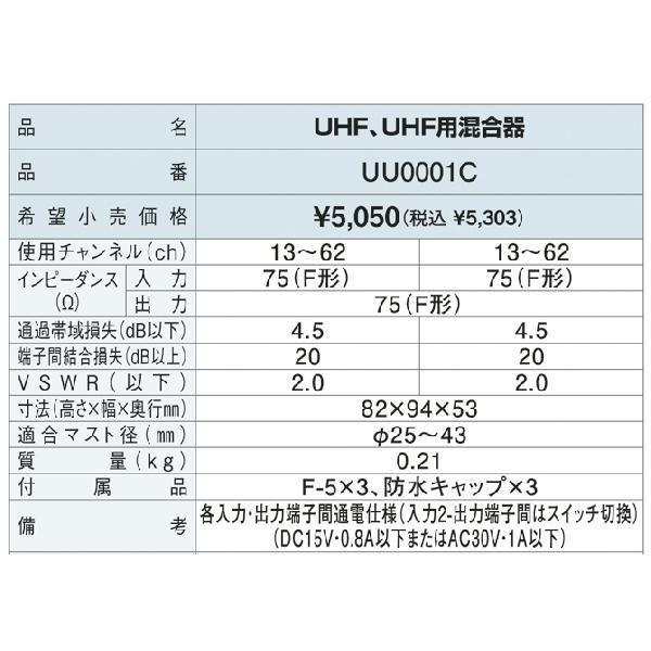 DXアンテナ UHF/UHF用混合器 UU0001C 受発注商品