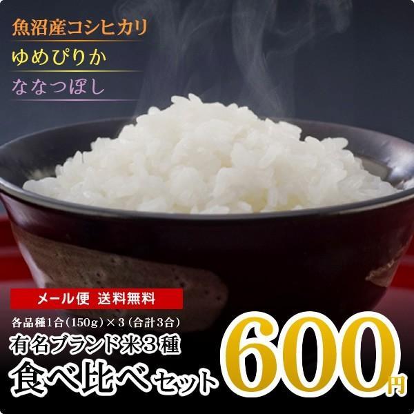 米 送料無料 ポイント消化 お米 有名ブランド米 食べ比べセット お試し600円 令和元年産 ※ゆうパケット配送のため日時指定・代引不可|y-shokuken