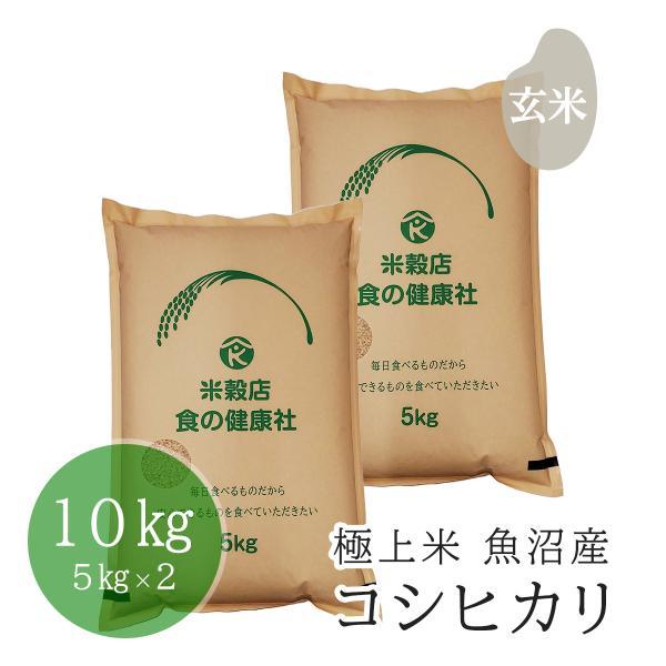 玄米 お米 10kg 米 極上米 魚沼産 コシヒカリ 令和元年産 5kg×2 分搗き 送料無料 (※北海道・沖縄・離島を除く)