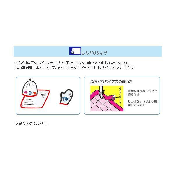 バイアステープ ふちどり15 15mm×5m CP2|y-shugei-club|03