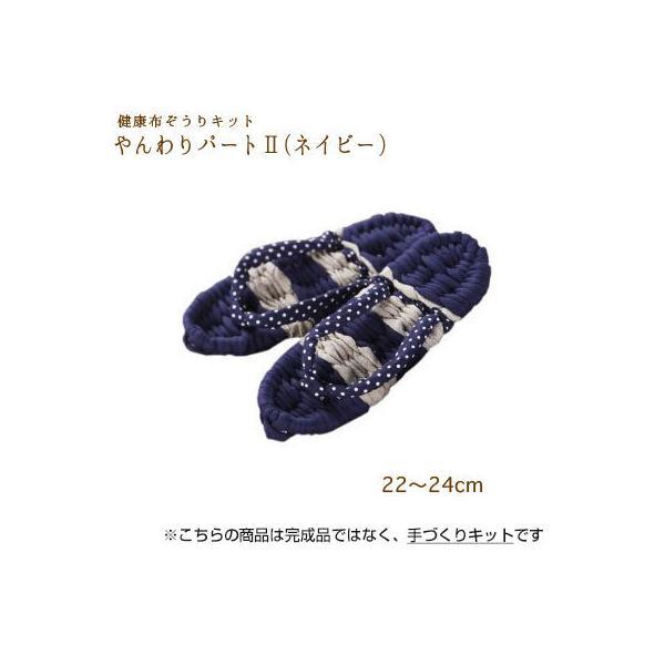 健康布ぞうり やんわり パート2 (ネイビー) YW-7|y-shugei-club
