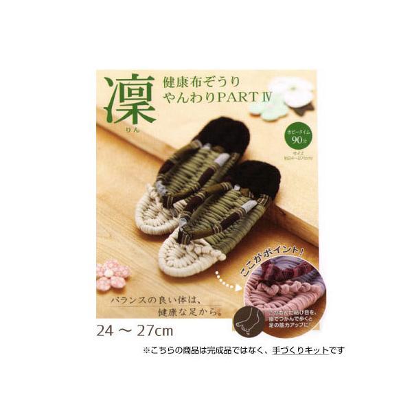 健康布ぞうり やんわり パート4「凛」 (グリーン) YW-14|y-shugei-club