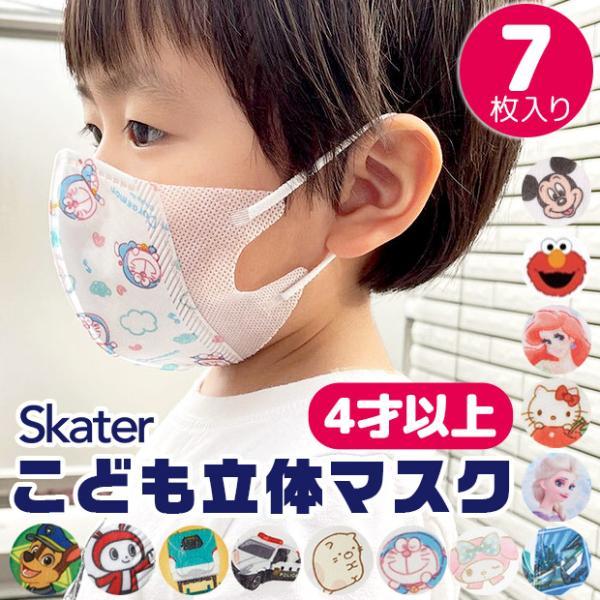 子供立体マスク使い捨てキッズすみっコぐらししまじろうトミカプラレールハローキティマイメロディミュークルドリーミ―ドラえもん3点以