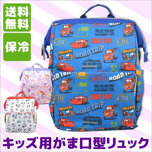 699833baae2d5 スケーター がま口リュック 保冷仕様 リュックサック リュック バッグ 内側保冷仕様 キッズ 子ども用 女の子