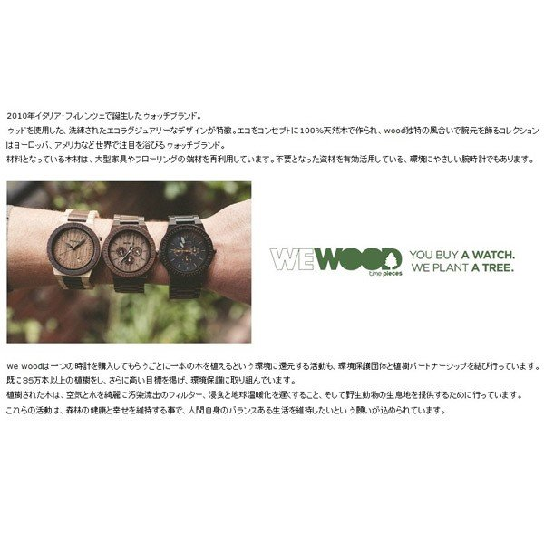 WEWOOD 天然木100%で作られたエコ腕時計 WEWOOD 9818158