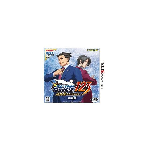 〔中古〕CAPCOM(カプコン) 逆転裁判123 成歩堂セレクション 限定版 〔3DS〕