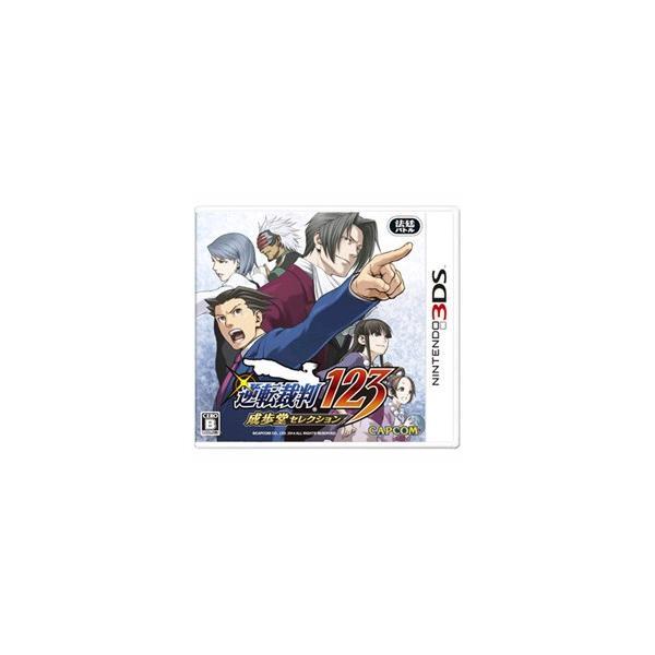 〔中古〕CAPCOM(カプコン) 逆転裁判123 成歩堂セレクション 通常版 〔3DS〕