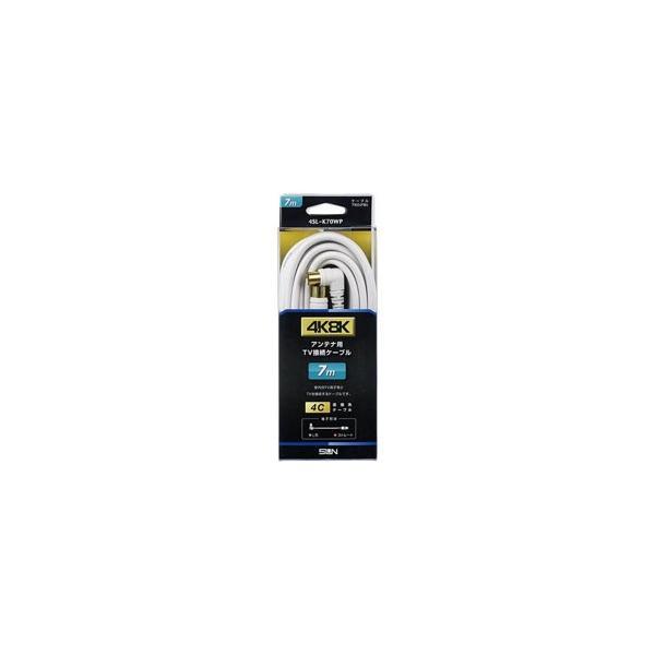 サン電子 4K8K対応4CケーブルSL7m 4SL-K70WP ホワイト