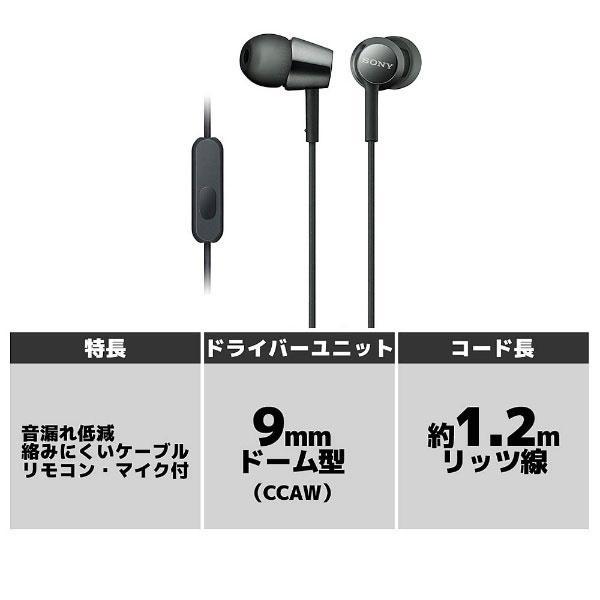ソニー カナル型イヤホン MDR-EX155APRQ