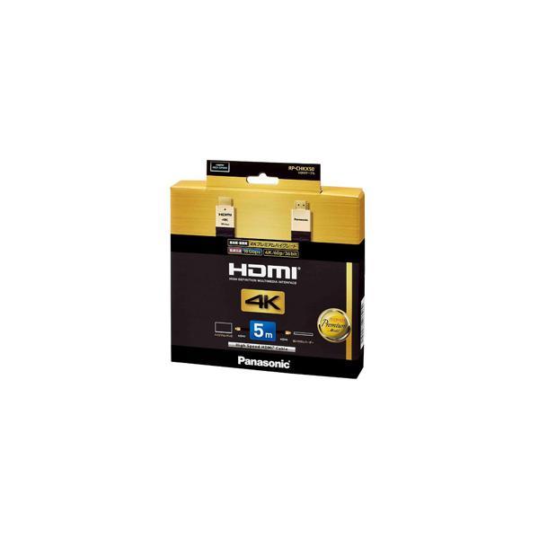 パナソニック 5.0m 4K60p/18Gbps伝送対応HDMIケーブル(HDMI⇔HDMI) RP-CHKX50-K