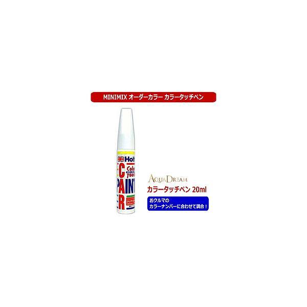 AQUADREAM AD-MMX57885 タッチペン MINIMIX Holts製オーダーカラー フォード(USA) 純正カラーナンバーPV ホワイトチョコレート 上塗り 20ml