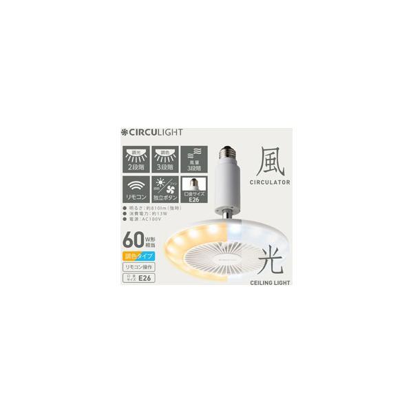 ドウシシャ サーキュライト E26ソケットタイプ 調色仕様 [洗面所や脱衣所におすすめ] DSLS60CWH