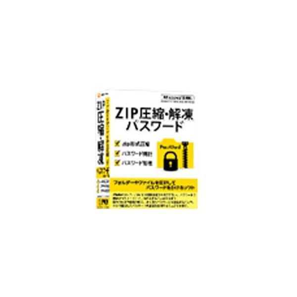 デネット 〔Win版〕 ZIP圧縮・解凍パスワード