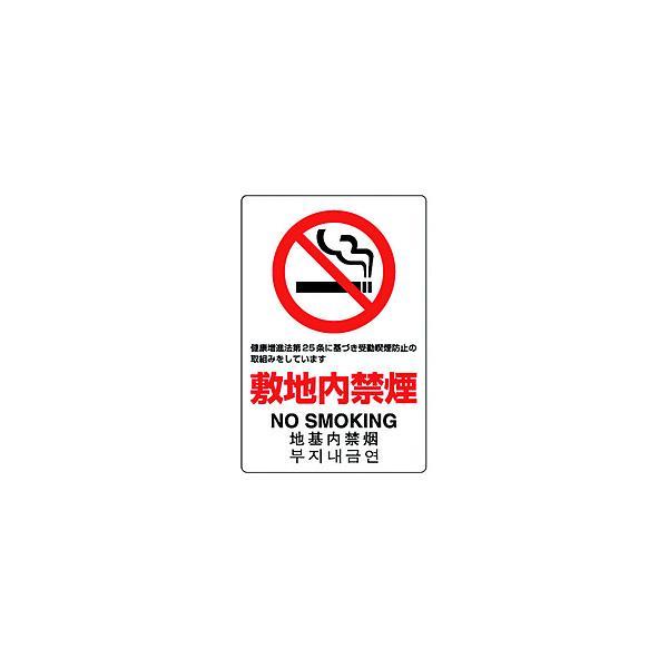 ユニット ユニット JIS規格ステッカー 敷地内禁煙