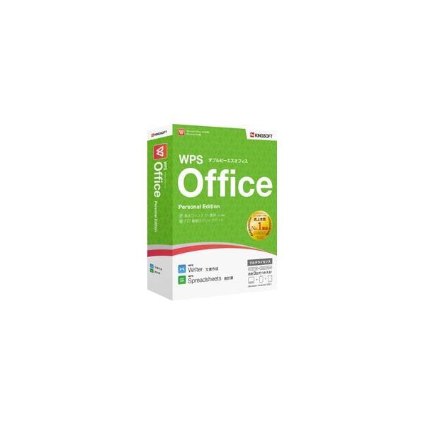 キングソフト 〔Win版〕 WPS Office Personal Edition [Windows