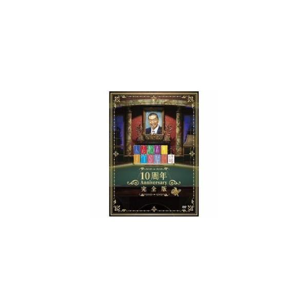 よしもとアールアンドシー 人志松本のすべらない話 10周年Anniversary 完全版 【DVD】