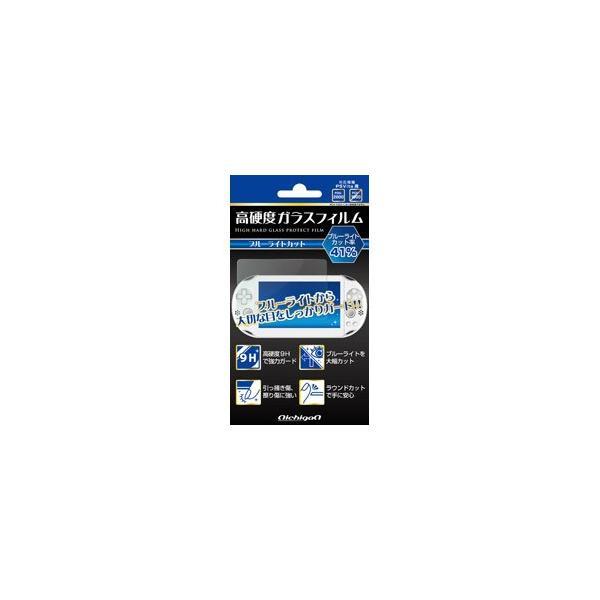 ニチガンPSVita(PCH-2000)用高硬度(9H)ガラスフィルムブルーライトカット PSV(PCH-2000)  NPV2