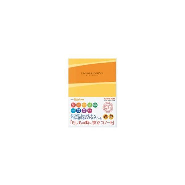 コクヨ [ノート] エンディングノート (もしもの時に役立つノート) (セミB5・64ページ) LES-E101
