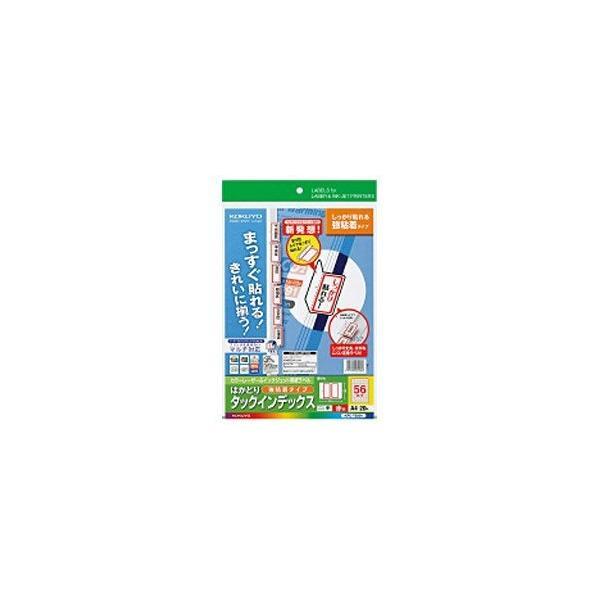 """コクヨ """"カラーLBP&IJP用"""" インデックス 強粘着・中・赤 (A4サイズ:56面・20シート:1120片) KPC-T692R"""