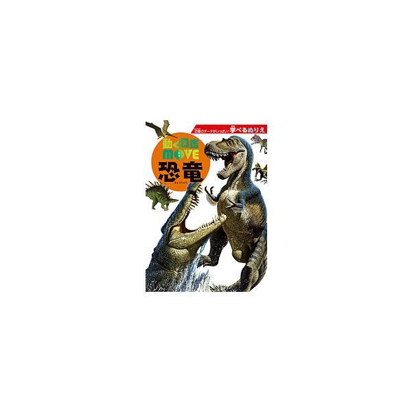 トーヨー 学べるぬりえ動く図鑑MOVE恐竜   309092
