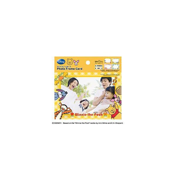 ナカバヤシ ディズニー フォトフレームカード 4枚組 プー PFCD-302-2 くまのプーさんの画像