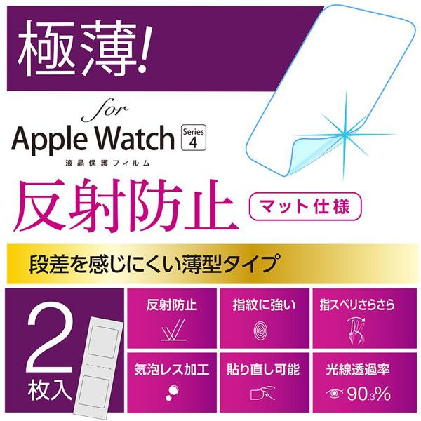 ナカバヤシ AppleWatch 44mm Series4用 液晶保護フィルム 極薄 反射防止 SMWAW441FLGT