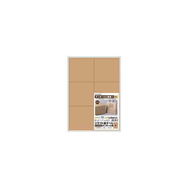 ヒサゴ 〔各種プリンタ〕クラフト紙ラベル ダンボール用 0.13mm  ダークブラウン OPD3024 [A4 /20シート /6面]