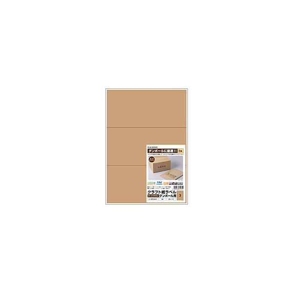 ヒサゴ 〔各種プリンタ〕クラフト紙ラベル ダンボール用 0.13mm  ダークブラウン OPD3031 [A4 /20シート /3面]
