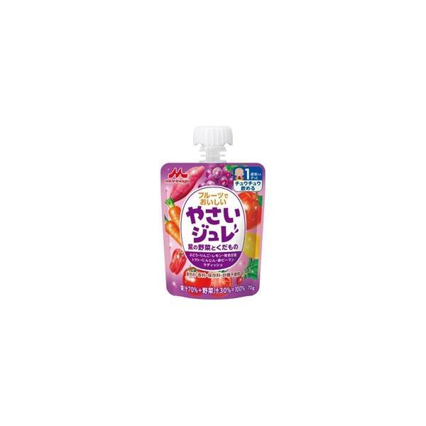 森永乳業 フルーツでおいしいやさいジュレ 紫と野菜とくだもの 70g [振込不可]
