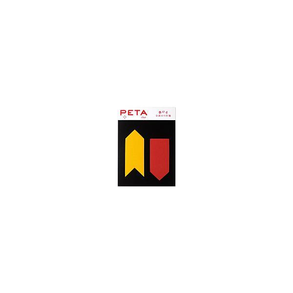 PCM竹尾 全面のり付箋 PETA ヤジルシ  1738096