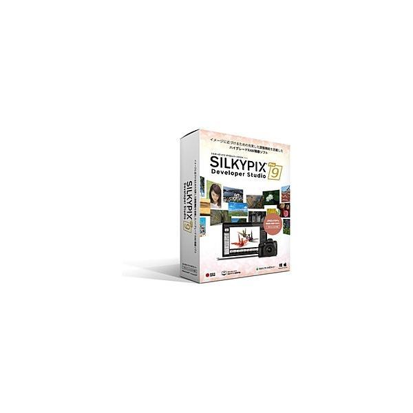 市川ソフトラボラトリー SILKYPIX Developer Studio Pro9パッケージ版