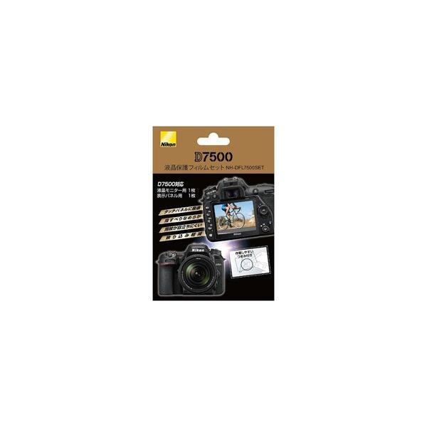 ニコン(Nikon) 液晶保護フィルムセット(ニコン D7500専用) NH-DFL7500SET
