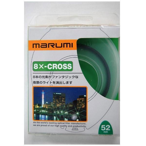 マルミ光機 52mm 8Xクロス