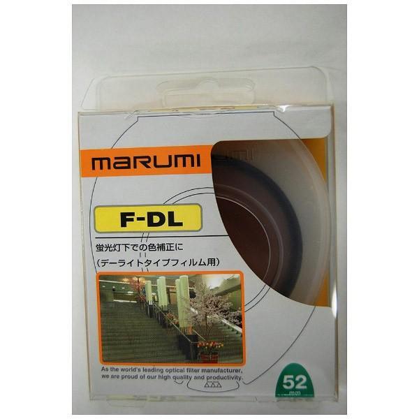 マルミ光機 52mm F-DL