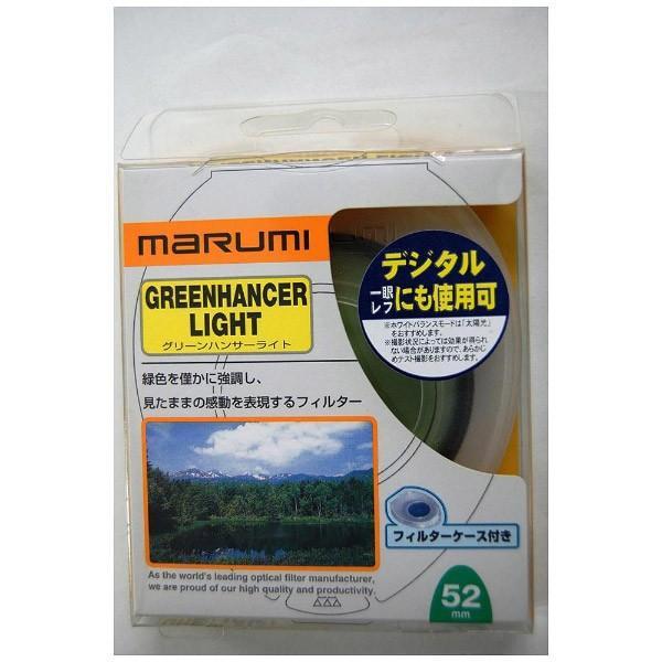 マルミ光機 58mm グリーンハンサーライト