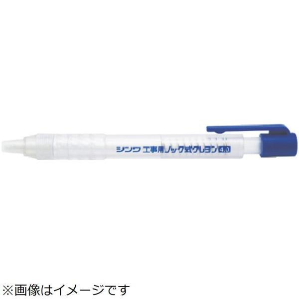 シンワ測定 シンワ 工事用 ノック式クレヨン 4.0mm白