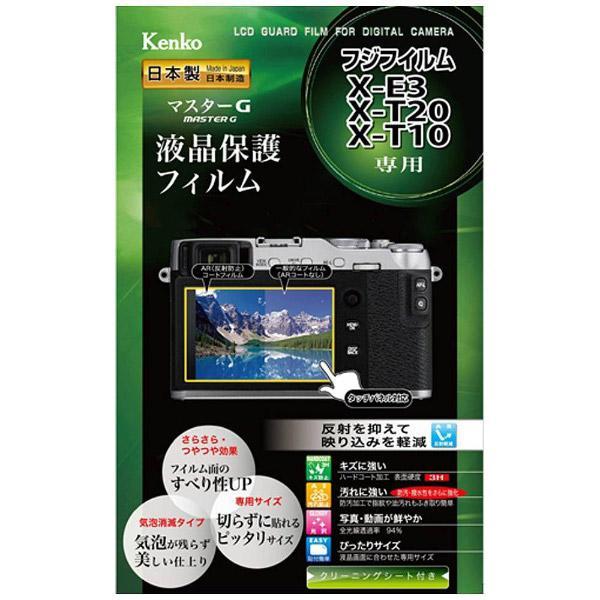 ケンコー マスターG液晶保護フィルム(富士フイルム FUJIFILM X-E3専用) KLPMFXE3