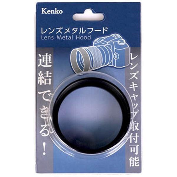 ケンコー レンズメタルフード(40.5-43mm)(ブラック)LMH405-43 BK