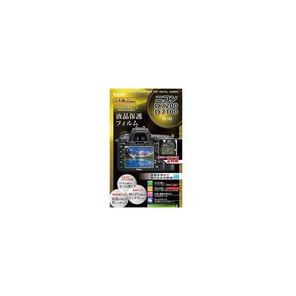 ケンコー マスターG液晶保護フィルム(ニコンD7200/D7100用) KLPMND7200