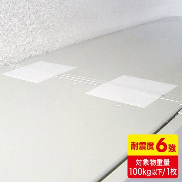 サンワサプライ 転倒防止連結固定シート(4枚入り) QL-E92