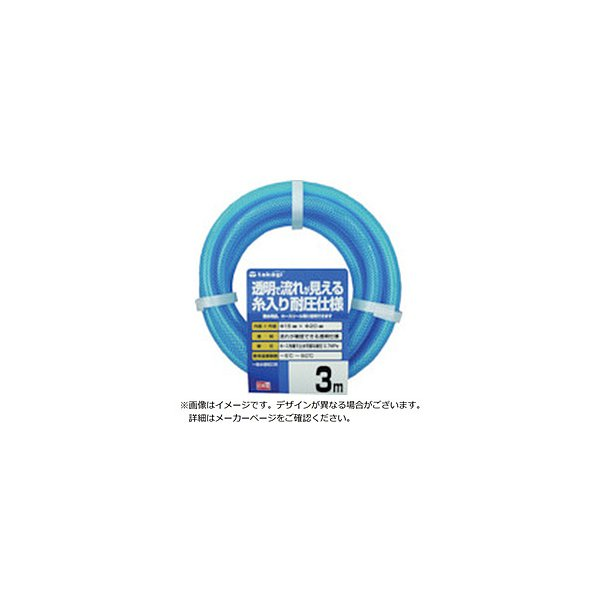 タカギ タカギ クリア耐圧ホース 15X20 3M   PH08015CB003TM