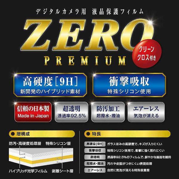 エツミ 液晶保護フィルムゼロプレミアム(キヤノンX9i/8i/7i専用)E-7525
