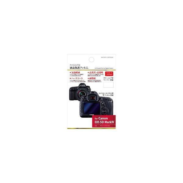 【お取り寄せ】ハクバ 液晶保護フィルム(キヤノン EOS 5D Mark IV専用) BKDGF-CAE5DM4【ビックカメラグループオリジナル】