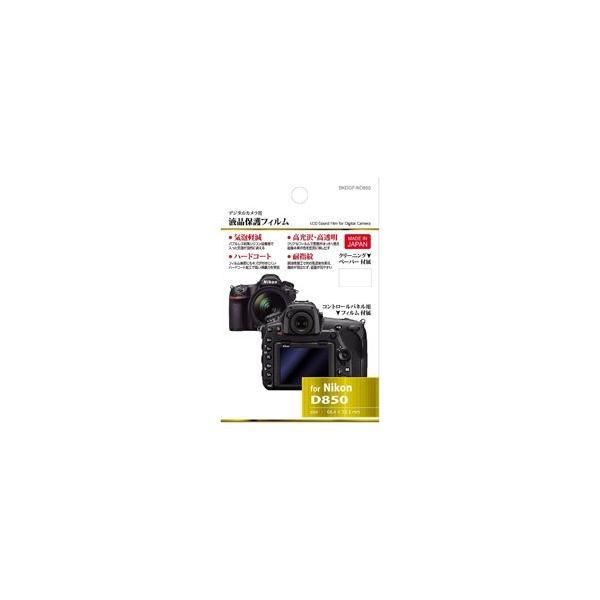 ハクバ 液晶保護フィルム(ニコン D850専用)DGFND850 【ビックカメラグループオリジナル】