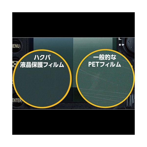 ハクバ写真産業 液晶保護フィルム耐衝撃 OLYMPUS PEN E-PL9/OM-D E-M10 MarkIII/OM-D E-M10 MarkII 専用 DGFS-OEPL9