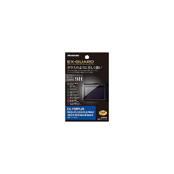 ハクバ EX-GUARD 液晶保護フィルム (オリンパス OLYMPUS PEN E-PL10 / E-PL9 / PEN-F / OM-D E-M10 MarkIII / E-M10 MarkII 専用) EXGF-OEPL10