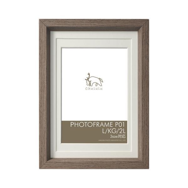 ハクバ写真産業 チュルル フォトフレーム P01 ブラウン FCHL-P01BR ブラウン
