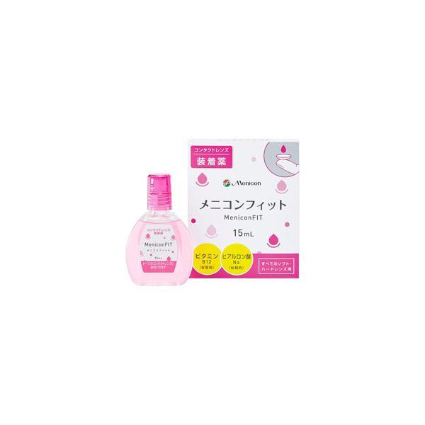 メニコン 【ソフト・ハード両用/装着液】メニコンフィット(15ml)